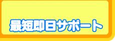 トイレリフォーム最短即日サポート。横浜市~神奈川県対応