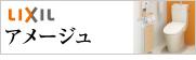 LIXIL(リクシル)横浜トイレリフォーム アメージュ(amage)横浜トイレリフォーム.com 横浜市