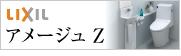 LIXIL(リクシル)横浜トイレリフォーム アメージュ(amage Z)横浜トイレリフォーム.com 横浜市