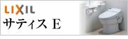LIXIL(リクシル)横浜トイレリフォーム サティスE(satis E)横浜トイレリフォーム.com 横浜市