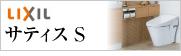 LIXIL(リクシル)横浜トイレリフォーム サティスS(satis S)横浜トイレリフォーム.com 横浜市