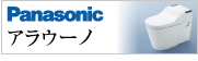 panasonic(パナソニック)横浜トイレリフォーム アラウーノ(alauno)横浜トイレリフォーム.com 横浜市