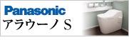 panasonic(パナソニック)横浜トイレリフォーム アラウーノS(alauno s)横浜トイレリフォーム.com 横浜市