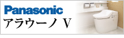 panasonic(パナソニック)横浜トイレリフォーム アラウーノV(alauno V)横浜トイレリフォーム.com 横浜市