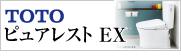 TOTO横浜トイレリフォーム ピュアレストEX横浜トイレリフォーム.com 横浜市