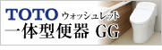 TOTO横浜トイレリフォーム ウォッシュレット一体型便器 GG横浜トイレリフォーム.com 横浜市