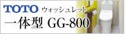 TOTO横浜トイレリフォーム ウォッシュレット一体型便器 GG-800 横浜トイレリフォーム.com 横浜市