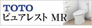 TOTO横浜トイレリフォーム ピュアレストMR横浜トイレリフォーム.com 横浜市