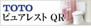 TOTO横浜トイレリフォーム ピュアレストQR 横浜トイレリフォーム.com 横浜市