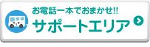 横浜トイレリフォーム.com 横浜市 サポートエリア