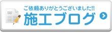 横浜トイレリフォーム.com 横浜市 施工ブログ