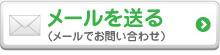 横浜トイレリフォーム.com 横浜市 メールを送る