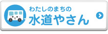 横浜 水道.com