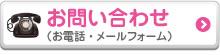 横浜トイレリフォーム.com 横浜市 お問い合わせ 電話・メールフォーム