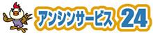 横浜市 住宅設備のアンシンサービス24