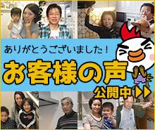 アンシンサービス24横浜店 トイレリフォーム お客様の声