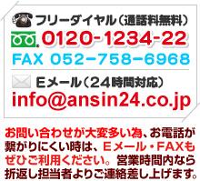 横浜トイレリフォーム.com 横浜市 お問い合わせ