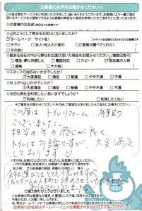 三浦市 CS215BPRトイレリフォーム