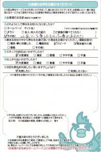 川崎市中原区 トイレリフォームご依頼頂きましたお客様より