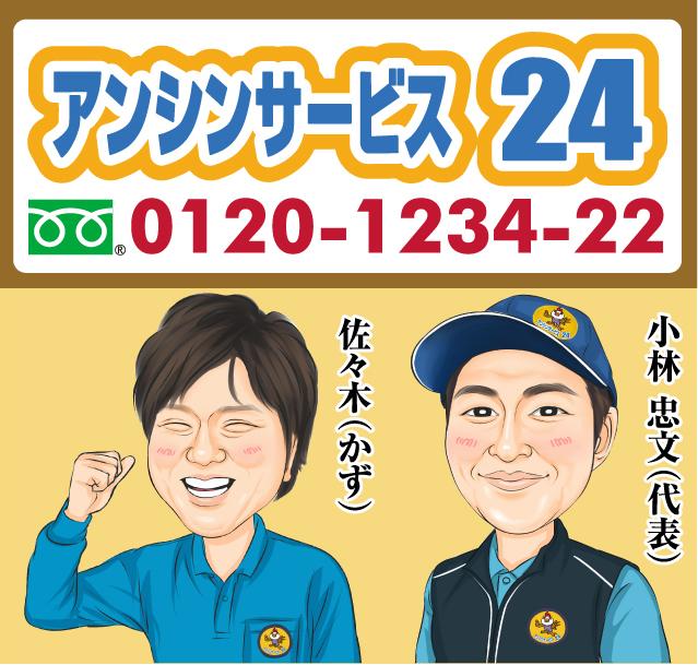 横浜トイレリフォーム.com|横浜市