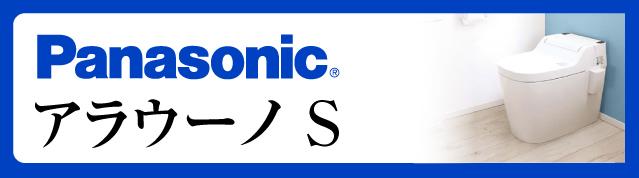 Panasonic(パナソニック)トイレ アラウーノS