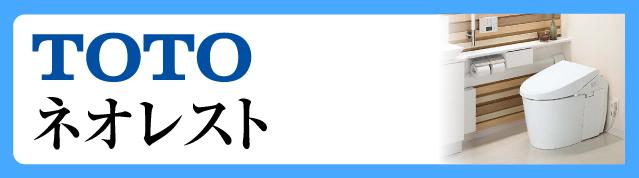 TOTOトイレ ネオレスト
