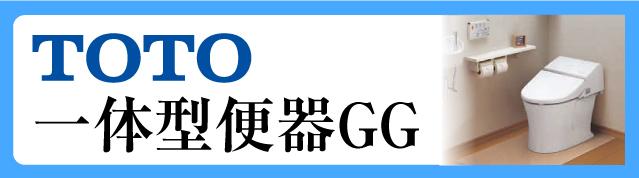 TOTOトイレ 一体型便器GG