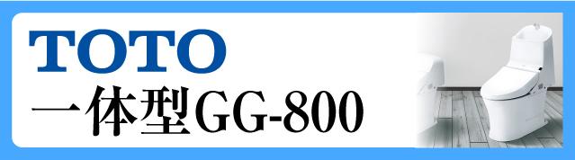TOTOトイレ 一体型便器GG-800
